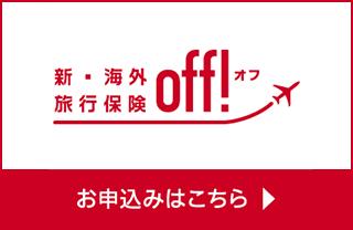 旅行保険off